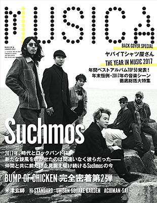 【MUSICA2018年1月号】:Suchmos 飛躍の1年を振り返る/ヤバイTシャツ屋さん、アルバム『Galaxy of the Tank-top』完成!/BUMP OF CHICKEN…etc.