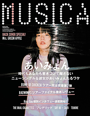 【【MUSICA2019年10月号】あいみょん、Mrs. GREEN APPLE、BUMP OF CHICKEN、RADWIMPS、フレデリック、King Gnu、THE ORAL CIGARETTES…etc.