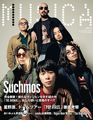 【MUSICA2019年4月号】:Suchmos/星野源/あいみょん/sumika/Yogee New Waves/The Birthday/打首獄門同好会/a flood of circle…etc.