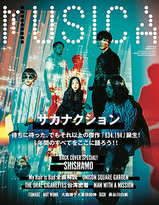 【MUSICA2019年7月号】:サカナクション/SHISHAMO/UNISON SQUARE GARDEN/My Hair is Bad/THE ORAL CIGARETTS/MAN WITH A MISSION…etc.