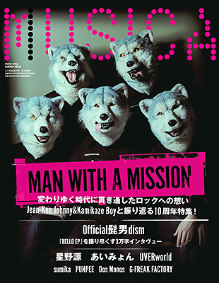 【MUSICA2020年8月号】MAN WITH A MISSION、Official髭男dism、sumika、星野源、UVERworld、あいみょん、PUNPEE、Dos Monos…etc.